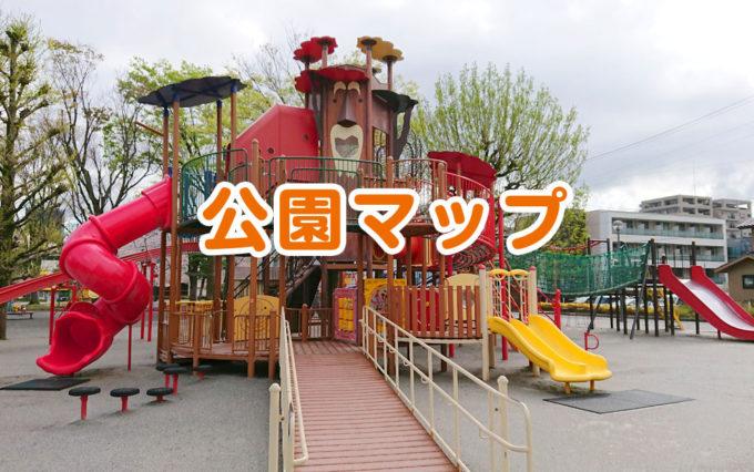 静岡市の公園地図