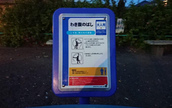 鷹匠公園の健康遊具