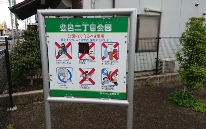 登呂2丁目公園の禁止事項