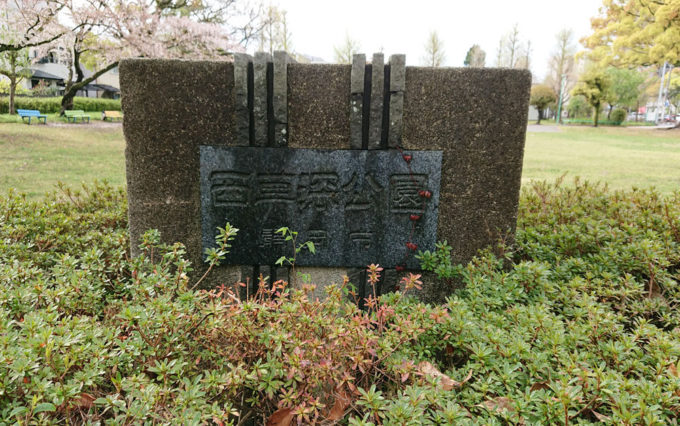 西草深公園の石碑