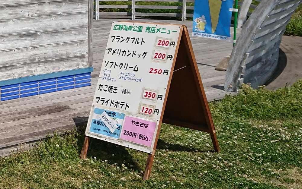 広野海岸公園の売店メニュー