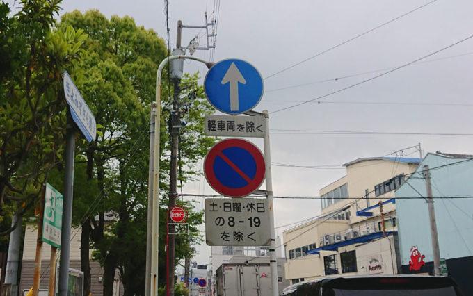 清水山公園の路上駐車可能時間