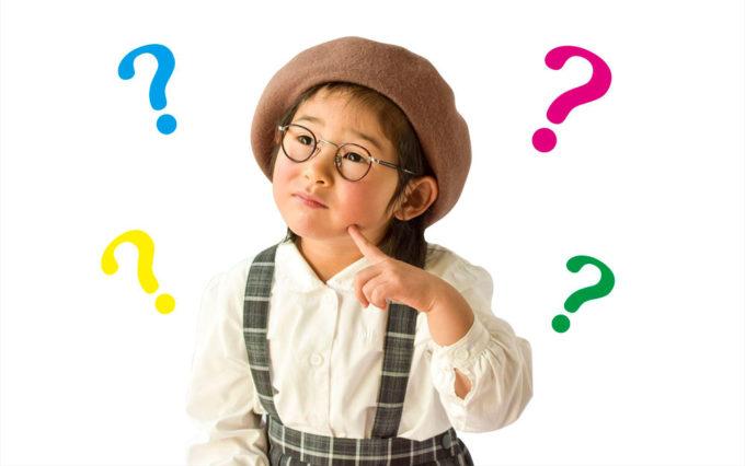 子供の質問