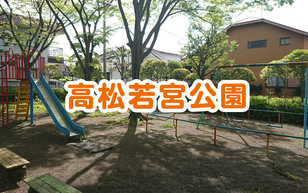 高松若宮公園
