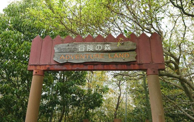 清水日本平公園のアスレチック冒険の森