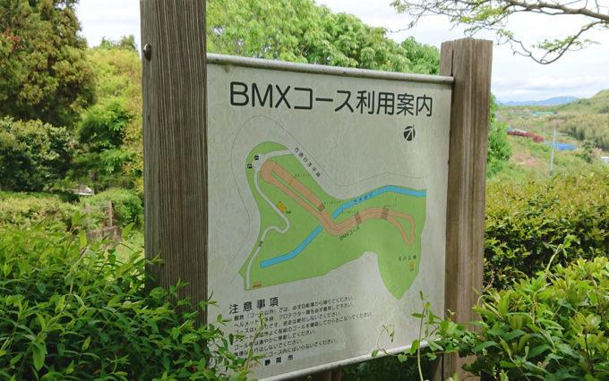 清水日本平公園のBMX利用看板
