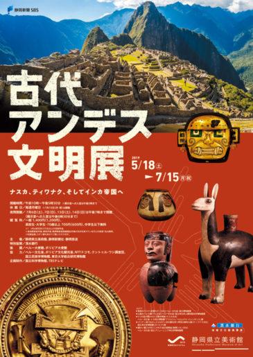 静岡県立美術館のイベント