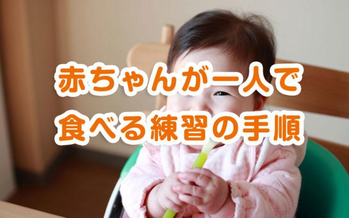赤ちゃんの一人食べの練習